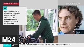 Эксперт оценил мнение, что переболевший COVID-19 заразен 90 дней - Москва 24