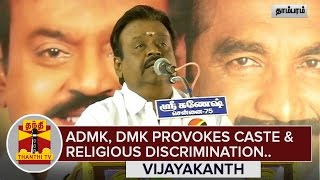"""""""ADMK and DMK provokes Caste and Religious Discrimination among People"""" – Vijayakanth"""
