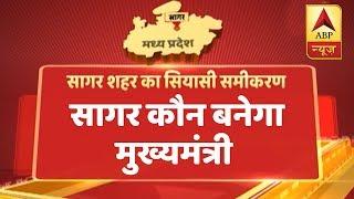 कौन बनेगा मुख्यमंत्री: एमपी के सागर सीट के क्या मायने हैं राजनीतिक पार्टियों के लिए?| ABP News Hindi