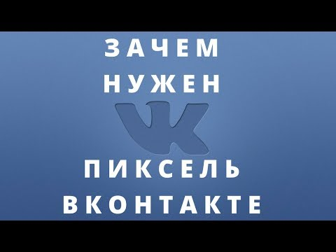 Что такое пиксель ВКонтакте