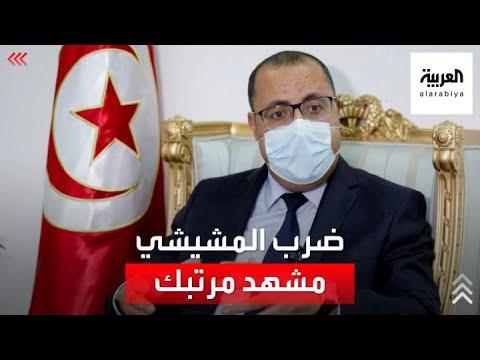 رئيس الوزراء التونسي المقال هشام المشيشي ينفي الشائعة التي روجها إعلام الإخوان عن تعرضه للضرب