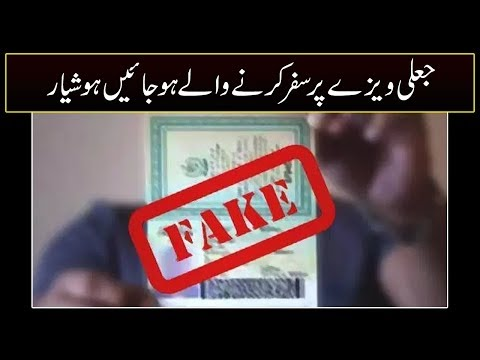 FIA arrests passenger travelling from Qatar to Lahore on fake visa