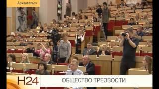 Общество трезвости(Рен-ТВ Архангельск., 2014-09-11T13:25:03.000Z)