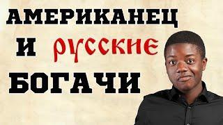 «БОГАТЫЕ РУССКИЕ - ХУДШИЙ ТИП БОГАТЫХ НА ПЛАНЕТЕ». ЧЕМ РОССИЯ УДИВИЛА ПАРНЯ ИЗ США