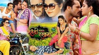 #खेसारीलालयादव #काजलराघवानी सुपरहिट भोजपुरी मूवी Bhojpuri Movie    MEHANDI LAGA KE RAKHNA    WWR