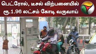 பெட்ரோல், டீசல் விற்பனையில் ரூ.1.96 லட்சம் கோடி வருவாய் | Petrol | Diesel | Fuel