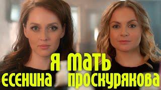 Юлия Проскурякова, Елена Есенина и Максим Галкин