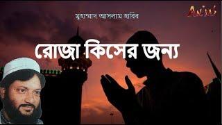 আসলাম হাবিব ।। রোজা কিসের জন্য  Vol 1 ।।  গজলের মধ্যে নসিহত ।। Aslam habib roja kiser jonyo  1