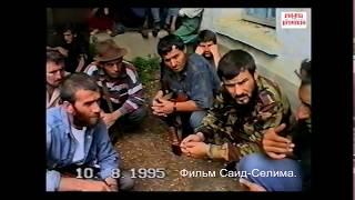 Ямадаев Халид. Саясан Ножай-Юртовский район 10 август 1995 год. Фильм Саид-Селима.