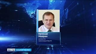 Евгений Маврин назначен Руководителем Администрации Главы РБ