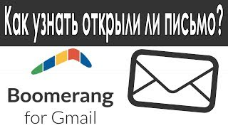 Как отправить письмо по расписанию, а также узнать прочитал ли его получатель. Обзор Boomerang