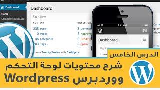 5- شرح شامل  لوحة تحكم الادمن وورد برس Wordpress Control Panel  دعم فني - الدرس الخامس