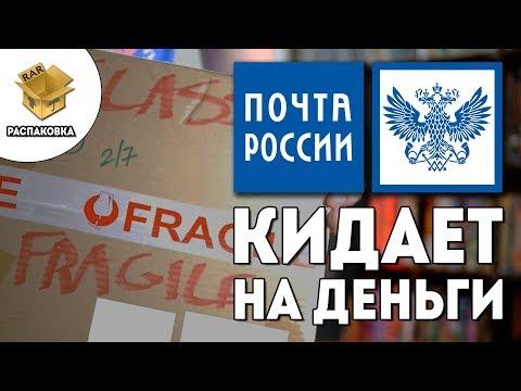 Почта России кидает на деньги - Покупки в США и подарки от подписчиков / июль 2019