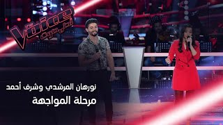 مواجهة نارية بين شرف أحمد ونورهان المرشدي من فريق أحلام على مسرح