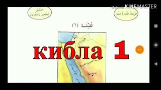 арабский язык с арабом |  разбор текста кибла (1) урок № 12