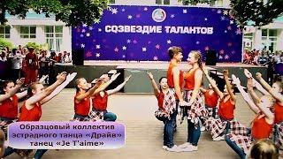 Образцовый коллектив эстрадного танца «Драйв» (г. Хойники Гомельская область) – «Je T'aime»