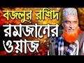 New bangla waz ramadan bazlur rashid waz 2018 new waz bangla 2017 islamic waz mahfil - বাংলা ওয়াজ