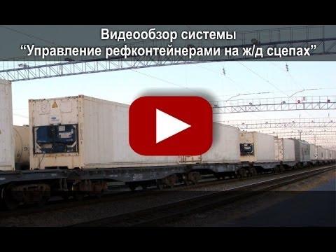 видео: Дистанционное управление рефрижераторными контейнерами