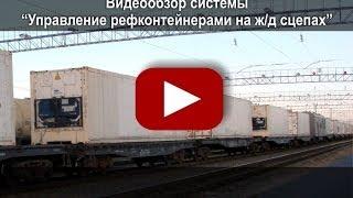 Дистанционное управление рефрижераторными контейнерами(, 2013-11-18T19:45:39.000Z)
