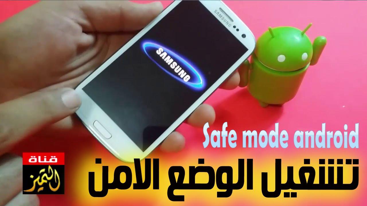 الدخول الى الوضع الامن في جوال الاندرويد وسامسونج وما هو الوضع الامن واستخداماته Safe Mode Youtube