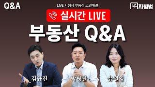 [LIVE-09-15] [부자콜] 부자병법 부동산 상담…