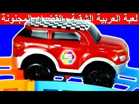 لعبة العربية الشقية والقضبان المجنونة للاطفال العاب بنات واولاد noty car crazy rails toy game