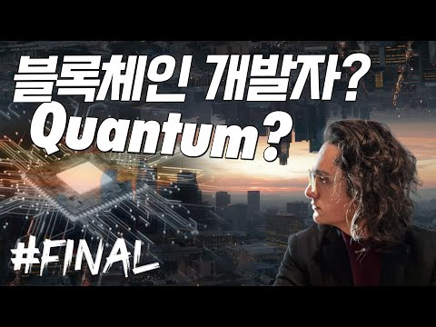 Last Q&A | Post-Quantum Crypto? 암호화폐 101 시리즈! 그 마지막 영상 | Q&A