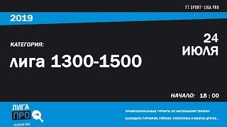 Настольный теннис. Лига Про. Турнир 24 июля 2019г. Муж. Рейтинг 1300-1500