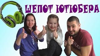Шепот ЮТЮБЕРА Веселый Челлендж