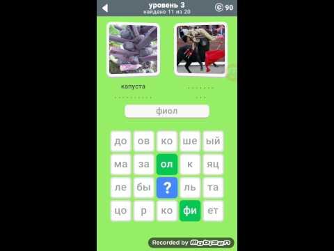 Игра 600 слов, 3 уровень ответы.