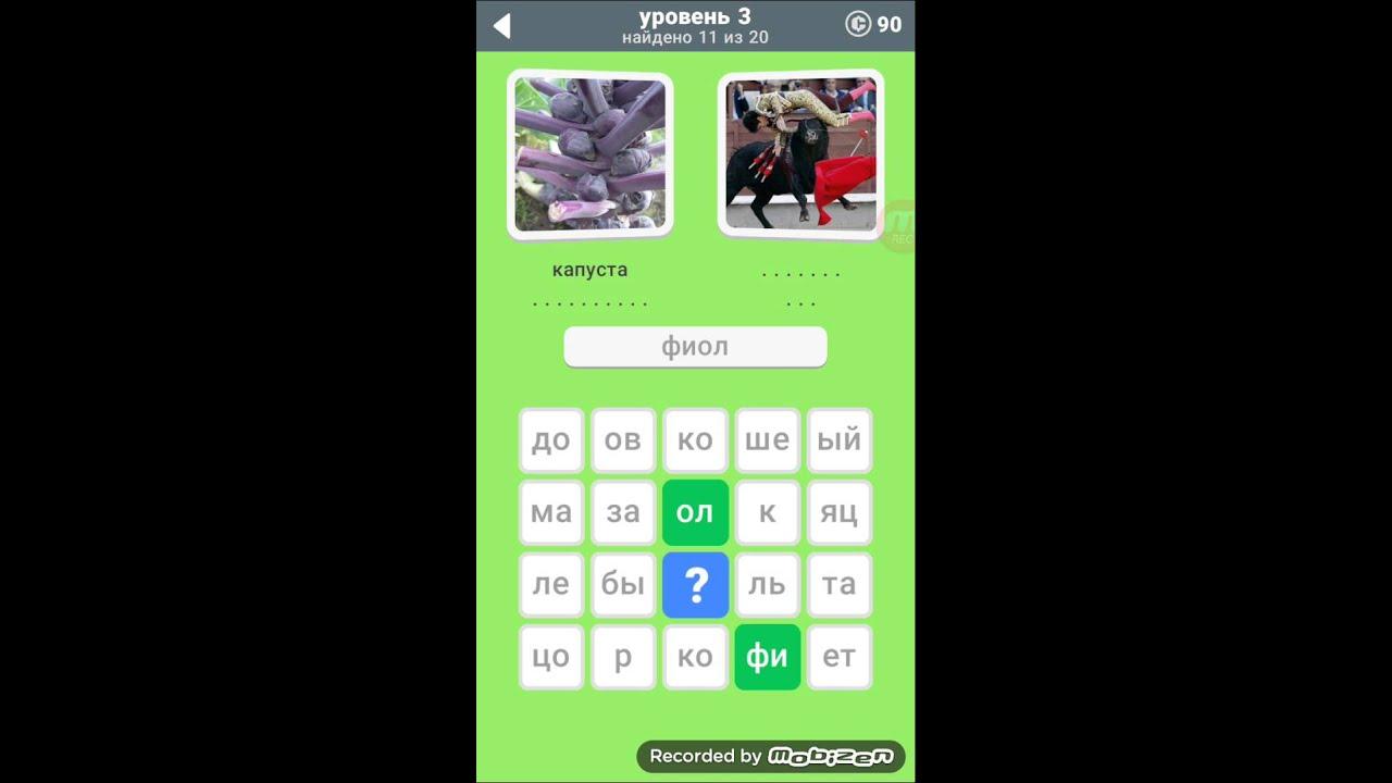 Ответы игры 600 слов