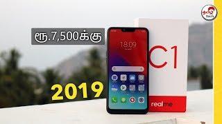 Realme C1 2019 Unboxing & Quick Review Rs. 7,499 புதுசா என்ன இருக்கு ? | Tamil Tech