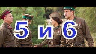 По законам военного времени-2 сезон описание 5 и 6 Серии, Дата выхода, содержание фильма