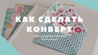МАСТЕР-КЛАСС: Как сделать конверт | Обзор доски для биговки Martha Stewart
