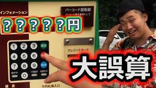 【自滅】上限料金の無いパーキングに車置いてたら◯◯万円かかった thumbnail