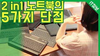 2in1 투인원 노트북을 사지 말아야 할 5가지 이유