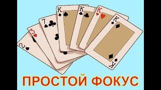 ПРОСТОЙ ФОКУС С КАРТАМИ. ФОКУС С КАРТАМИ ОТ ЛЮБЫ БУБЫ.
