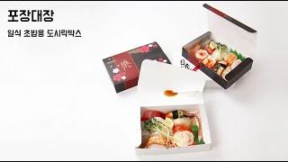 일식 초밥용 도시락박스