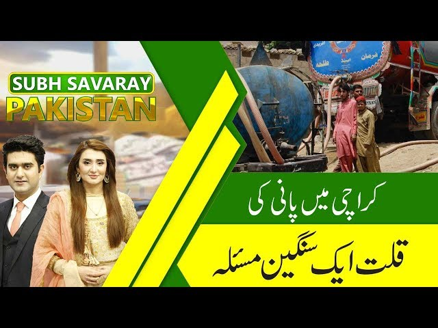 Subh Savaray Pakistan | Importance of Water | Morning Show | 23 February 2019 | 92NewsHD