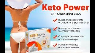 Capsule Power Keto