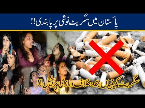 Big Decision! Cigarette Ban In Pakistan
