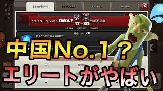 【 Clash of Clans in Japan】中国No.1 エリートクラン戦&資源狩り