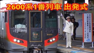 【JR四国】『2600系 営業運転 1番列車 乗車ツアー』高松駅と徳島駅で出発式あり