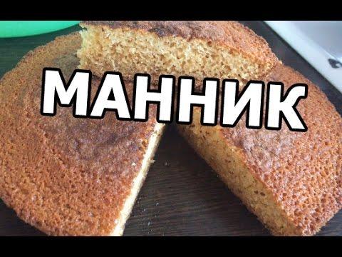 Торт манник простой рецепт