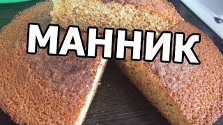 Как приготовить манник. Рецепт манника на кефире. Испечь и сделать легко от Ивана!