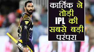 IPL 2018: Dinesh Karthik Breaks BIGGEST TRADITION of IPL History। वनइंडिया हिंदी