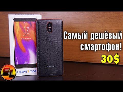 Homtom S12 полный обзор самого дешёвого смартфона! Чем придётся жертвовать? Review