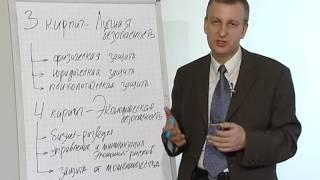 MBA start. 1 Модуль. Методы защиты Корпоративных интересов. Урок 1