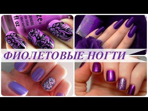 ногти дизайн в фиолетовом цвете фото