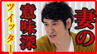 ココリコ田中直樹と小日向しえが離婚!一か月前に謎のツイッターが投稿...